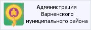 Администрация Варнернского муниципального района