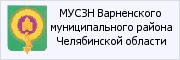 МУСЗН Варнернского муниципального района Челябинской области