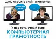 Очные курсы компьютерной грамотности
