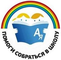 Итоги акции «Помогите собраться ребенку в школу»