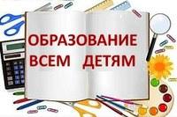 Акция «Образование всем детям».