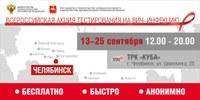 На Южном Урале стартует Всероссийская акция по экспресс-тестированию на ВИЧ