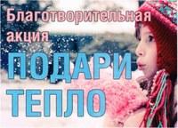 ПОДАРИ ТЕПЛО РЕБЕНКУ
