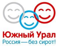 Южный Урал. Россия - без сирот!