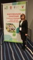 Межрегиональная конференция в Челябинске
